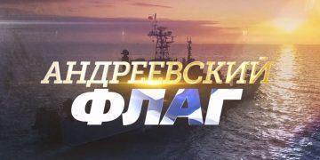 Сериал АНДРЕЕВСКИЙ ФЛАГ 2020 на Первом все серии cсмотреть онлайн