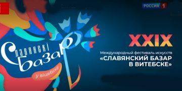 Славянский базар в Витебске 2020 На Россия 1 открытие смотреть онлайн в хорошем качестве