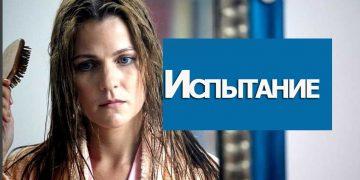 Сериал ИСПЫТАНИЕ фильм на Россия 1 мелодрама 1-16 все серии онлайн