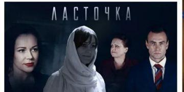 Сериал ЛАСТОЧКА фильм на Россия 1 мелодрама все серии онлайн 1-16
