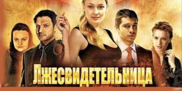 Сериал ЛЖЕСВИДЕТЕЛЬНИЦА фильм на Россия 1 мелодрама все серии онлайн