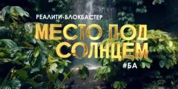 МЕСТО ПОД СОЛНЦЕМ на Ю Россия 1 сезон, все выпуски онлайн
