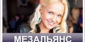 Сериал МЕЗАЛЬЯНС фильм на Россия 1 мелодрама все серии онлайн