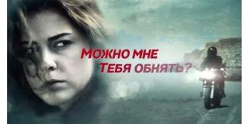 Сериал МОЖНО МНЕ ТЕБЯ ОБНЯТЬ фильм на Россия 1 мелодрама все серии онлайн