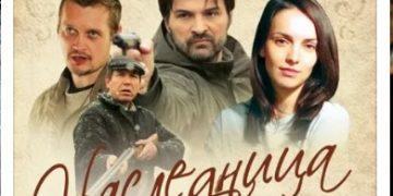 Сериал НАСЛЕДНИЦА фильм на Россия 1 мелодрама все серии онлайн