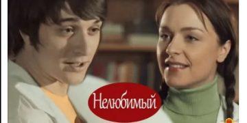 Сериал НЕЛЮБИМЫЙ фильм на Россия 1 мелодрама все серии онлайн