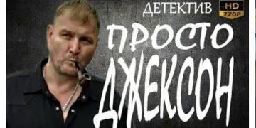 ПРОСТО ДЖЕКСОН сериал смотреть онлайн фильм с на НТВ все серии детектив