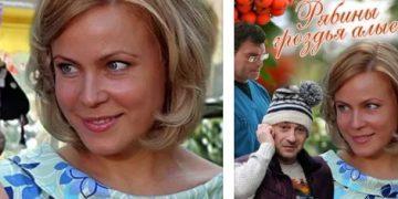 Сериал РЯБИНЫ ГРОЗДЬЯ АЛЫЕ фильм на Россия 1 мелодрама все серии онлайн