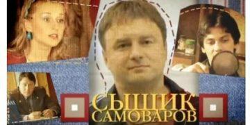 СЫЩИК САМОВАРОВ сериал смотреть онлайн бесплатно ИРОНИЧЕСКИЙ русский детектив