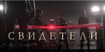 СЕРИАЛ СВИДЕТЕЛИ 1,2 сезоны фильм онлайн все серии 1-60