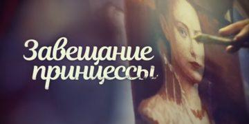 СЕРИАЛ ЗАВЕЩАНИЕ ПРИНЦЕССЫ фильм мелодрама, онлайн Домашний