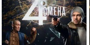 Сериал ЧЕТВЁРТАЯ СМЕНА смотреть онлайн фильм с на НТВ все серии детектив