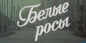 БЕЛЫЕ РОСЫ 1983 фильм драма СССР смотреть онлайн