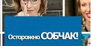 ОСТОРОЖНО СОБЧАК выпуск от 17.08.2020 смотреть онлайн Гость - Артемий Лебедев