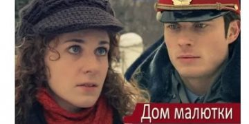 Сериал ДОМ МАЛЮТКИ фильм на Россия 1 мелодрама все серии онлайн
