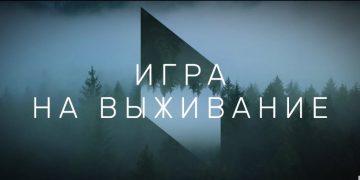 Сериал ИГРА НА ВЫЖИВАНИЕ 2020 ТНТ ВСЕ серии 1-12 смотреть онлайн