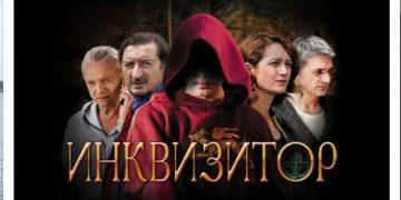 Сериал ИНКВИЗИТОР 1-12 смотреть все серии онлайн детектив-загадка