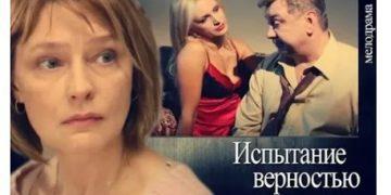 Сериал ИСПЫТАНИЕ ВЕРНОСТЬЮ фильм на Россия 1 мелодрама все серии онлайн
