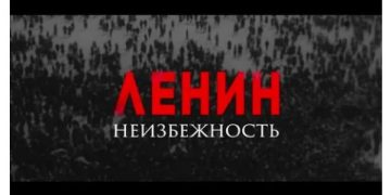 Сериал ЛЕНИН. НЕИЗБЕЖНОСТЬ русский смотреть онлайн исторический