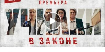 Сериал УЧИЛКИ В ЗАКОНЕ 2020 на Пятнице все серии онлайн