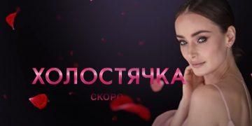 ХОЛОСТЯЧКА 2020 НА СТБ с КСЕНИЕЙ МИШИНОЙ Украина новый выпуск онлайн