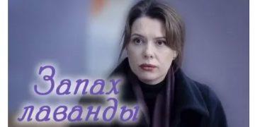 Сериал ЗАПАХ ЛАВАНДЫ фильм на Россия 1 мелодрама все серии онлайн