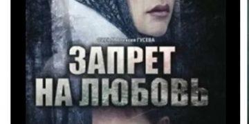 ЗАПРЕТ НА ЛЮБОВЬ фильм смотреть онлайн на НТВ детектив