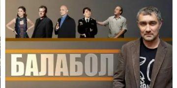 БАЛАБОЛ 4 сезон сериал 2020 на НТВ все серии онлайн иронический детектив