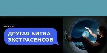 ДРУГАЯ БИТВА ЭКСТРАСЕНСОВ на Ю все выпуски онлайн мистическое шоу