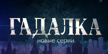 Сериал ГАДАЛКА-2 сезон 2020 продолжение серии 1-16 смотреть онлайн мистический детектив