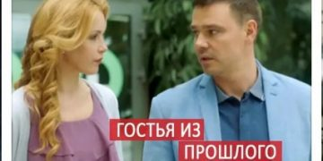 Сериал ГОСТЬЯ ИЗ ПРОШЛОГО все серии 1,2 онлайн фильм на Россия 1 мелодрама
