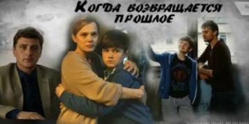 Сериал КОГДА ВОЗВРАЩАЕТСЯ ПРОШЛОЕ все серии 1,2,3,4 онлайн русская мелодрама