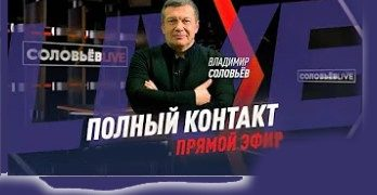 ПОЛНЫЙ КОНТАКТ выпуск с Владимиром Соловьевым на Лайф в прямом эфире прямо сейчас
