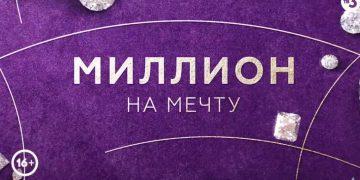 МИЛЛИОН НА МЕЧТУ на ТВ-3 выпуск от 18.09.2020 смотреть онлайн