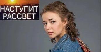 Сериал НАСТУПИТ РАССВЕТ все серии 1,2,3,4 онлайн фильм на Россия 1 мелодрама