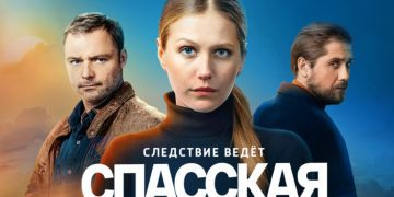 Сериал СПАССКАЯ 2020 фильм