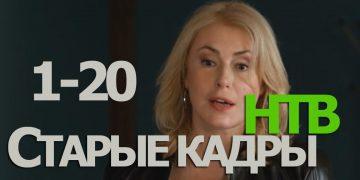 Сериал СТАРЫЕ КАДРЫ 2020 на НТВ