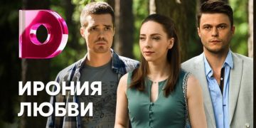 СЕРИАЛ ИРОНИЯ ЛЮБВИ серии 1,2,3,4 фильм 2020 мелодрама, онлайн Домашний