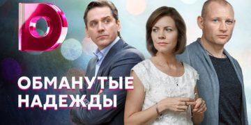 СЕРИАЛ ОБМАНУТЫЕ НАДЕЖДЫ серии 1,2,3,4 фильм 2020 мелодрама, онлайн Домашний