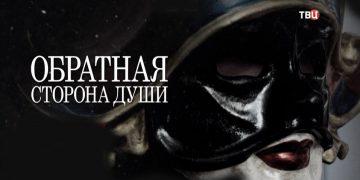 СЕРИАЛ ОБРАТНАЯ СТОРОНА ДУШИ 2020 серии 1,2,3,4 смотреть на ТВЦ ДЕТЕКТИВ