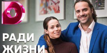СЕРИАЛ РАДИ ЖИЗНИ серии 1,2,3,4 фильм 2020 мелодрама, онлайн Домашний