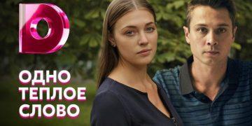 СЕРИАЛ ОДНО ТЁПЛОЕ СЛОВО серии 1,2,3,4 фильм 2020 мелодрама, онлайн Домашний