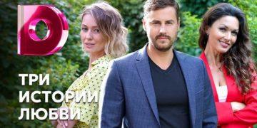 СЕРИАЛ ТРИ ИСТОРИИ ЛЮБВИ серии 1,2,3,4 фильм 2020 мелодрама, онлайн Домашний