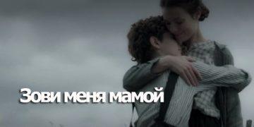 Сериал ЗОВИ МЕНЯ МАМОЙ 1,2 серии смотреть онлайн русская историческая мелодрама