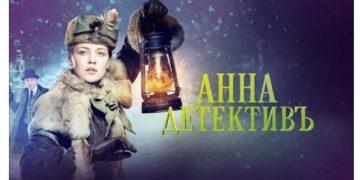 СЕРИАЛ АННА-ДЕТЕКТИВЪ-2 сезон 2020 серии 1-40 смотреть на ТВЦ ИСТОРИЧЕСКИЙ ДЕТЕКТИВ
