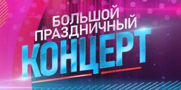 БОЛЬШОЙ ПРАЗДНИЧНЫЙ КОНЦЕРТ от 04.11.2020 смотреть онлайн на Первом
