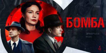 Сериал БОМБА 2020 все серии 1-16 онлайн фильм на Россия 1 исторический