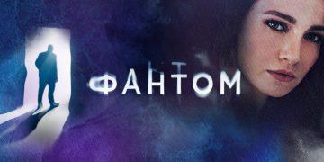 СЕРИАЛ ФАНТОМ 2020 все серии 1-8 на ТВ3 смотреть онлайн мистика, детектив