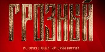 Сериал ГРОЗНЫЙ 2020 все серии 1-8 онлайн фильм на Россия 1 исторический