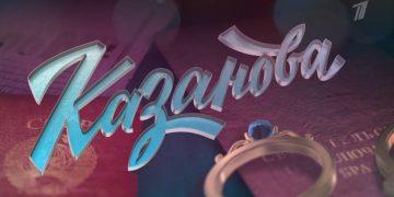 Сериал КАЗАНОВА 2020 серии 1,2,3,4,5,6,7,8 на Первом все серии исторический, онлайн